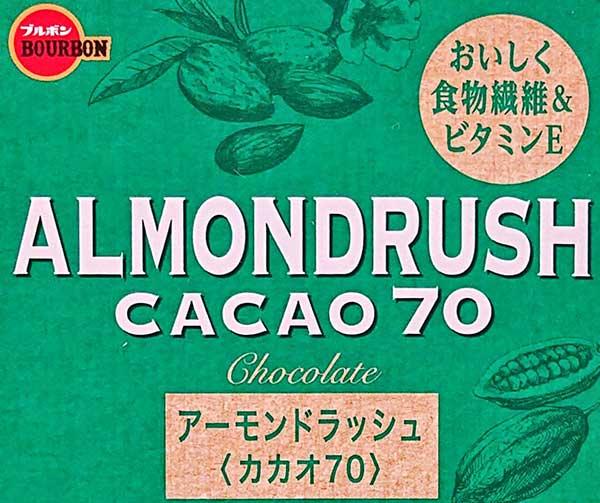 【ブルボン】アーモンドラッシュカカオ70