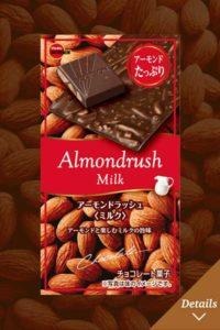 ラッシュチョコレート[ブルボン 果肉 板チョコ]