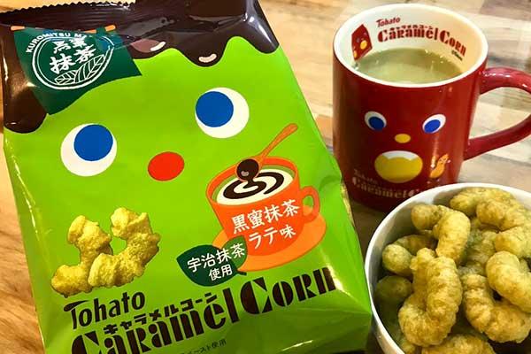 【東鳩】キャラメルコーン・黒蜜抹茶ラテ味