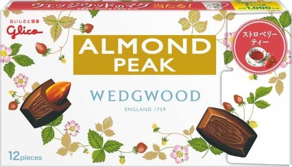 【グリコ】アーモンドピーク(ストロベリーティー)Wedgwood 期間限定販売
