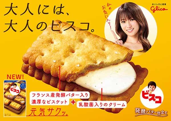 【グリコ】ビスコ 発酵バター仕立て