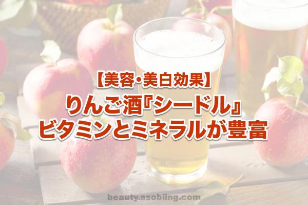 おすすめシードル 日本 飲み方[美容・美白効果]