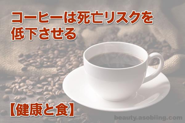 コーヒー成分で病気死亡リスクを減らす[飲む健康]