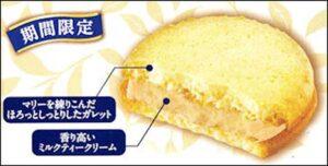 マリーを使ったガレットサンド:ミルクティー[【森永】洋菓子 ビスケット クッキー]
