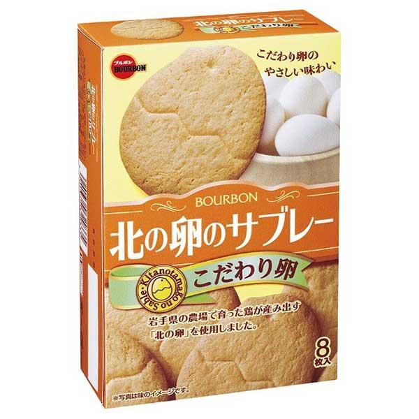 北の卵のサブレー[【ブルボン】洋菓子 ビスケット クッキー]