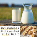 ソルト&カマンベールクッキー[【東京ミルクチーズ工場】洋菓子 ビスケット クッキー]
